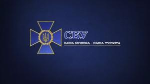 сбу, новости украины, мингарелли, евросоюз, ес, политика, общество, мид украины, служба безопасноти украины, семен кабакаев