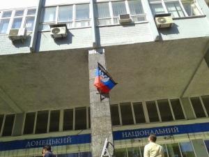 ДНР, ДонНУ, сокращает штат, закрывает факультет, международные отношения, Винница