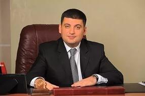 Гройсман, Децентрализация, Украина, реформа местного самоуправления