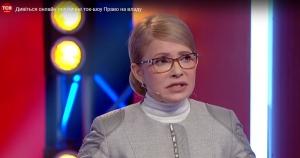 новости, Украина, Тимошенко, стало плохо, Право на власть, 1+1, видео, вопросы про Путина, Россия, Донбасс, соцсети