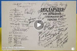 Порошенко, Украина, политика, общество, декларация, суверенитет
