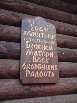 Бабий Яр, Киев, Украина, общество, криминал, происшествия, поджог храма