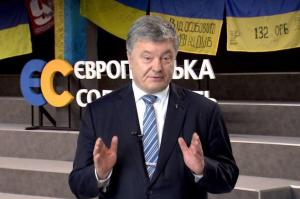 Порошенко, Зеленский, ЦИК, Рада, Розпуск, Видео, Европейская солидарность