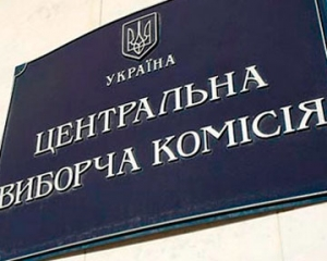 ЦИК, кандидаты, общество, Украина