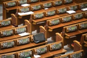 депутаты, вр, верховная, рада, заседание, пропуск, петиция, порошенко, украина, подпись, 25