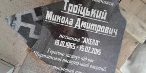 Одесса, АТО, мемориал, память о погибших героях, память, киборги, вандализм, Украина, происшествия, Широкино, Троицкий, Акела, Кутузацкий, Кутуз
