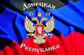 ДНР, ЛНР, АТО, Восточная Украина, Новороссия