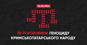 крым, депортация, крымские татары, день памяти, ссср, укриана