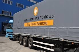 Ахметов, гуманитарная помощь, Донбасс, Донецк, восток украины