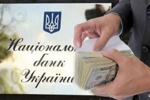 нбу, операции, валюта, банковская система
