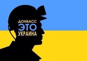 Донбасс, ДНР, ЛНР, Украина, политика, россия, климкин
