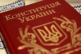 Украина, Конституция, комиссия, изменения, создание, децентрализация