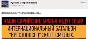 боевики, Сирия, Крестоносец, российские войска, груз-200, Россияро
