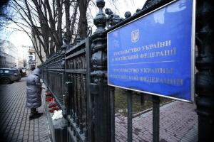 москва, мариуполь, россия, посольство