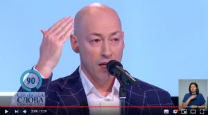 украина Зеленский Гордон видео Донбасс реинтеграция