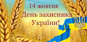 Новости Украины, Порошенко, Верховная Рада Украины, 14 октября выходной, День защитника Украины, Степан Кубив, общество