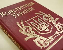 санкции, конституция, изменения, украина