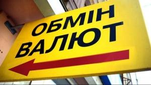 курс, доллар, гривна, новости, экономика, прогноз, украина, обмен, валюта