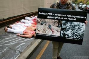 УПА, Москва, митинг, активисты, Украины, Россия