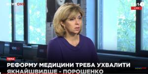 Ольга Богомолец, Верховная Рада, новости Украины, мнение