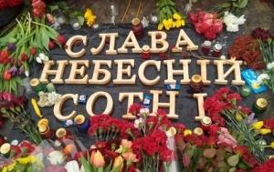 Небесная сотня, Кровавые события в Киеве, музей, роман Гурик, Майдан