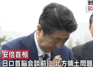 Россия, Япония, Передача, Курилы, Острова, Премьер-министр, Синдзо Абэ