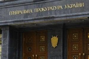ГПУ, СБУ, расследование, Майдан, преступление, ГБР