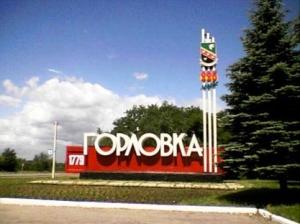 ДонОГА, Горловка, восточная Украина, Донбасс