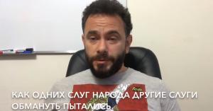 Украина, Слуга народа, Фракция, Императивный мандат, Дубинский.