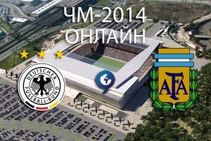 финал чм-2014, новости футбола, сборная германии по футболу, сборная аргентины по футболу, прямая онлай видео трансляция