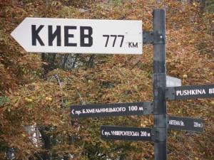 киев, донецк, указатель, донога