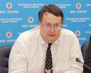 геращенко, полиция, общество