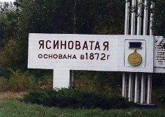 Ясиноватая, Донецкая область, Донбасс, юго-восток украины, происшествия, ато, новости донбасса, новости украины, днр, армия украины