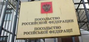 посольство рф, киев, трагедия в мариуполе, новости украины, терроризм