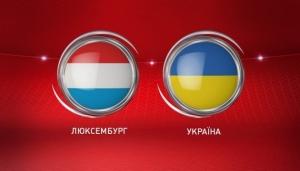Евро-2020, Люксембург — Украина где смотреть, футбол, онлайн, сборные, когда начало, турнир, обзор матча, live, сборная украины по футболу, 25.03.2019