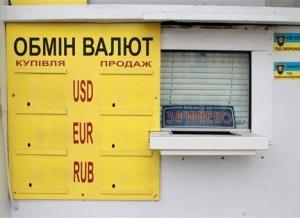 нацбанк, валюта, обменники, нбу