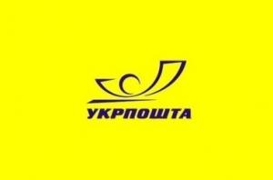 донецк, макеевка, укрпочта, восточная Украина