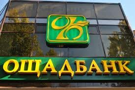 луганск, лнр, ощадбанк, захват