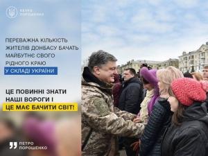 петр порошенко, донбасс, общество, ато, фейсбук, реклама, украина, политика
