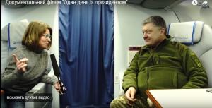 youtube, Петр Порошенко, президент Украины, политика, новости, фильм, Марина Барановская