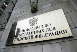 МИД РФ, Руслан Требунский, Алкоголь, Инцидент, Авто, ФСБ