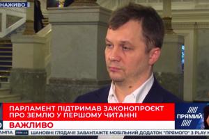милованов, украина, реформа, земля, мораторий, скандал