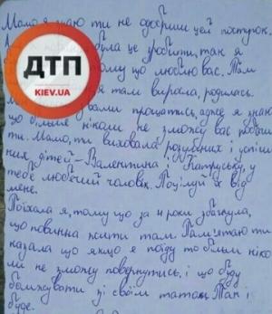 полиция, побег, ребенок сбежал из дома, девочка, записка, бомж, отец, мать, отчим, соцсети, киев, происшествия, новости украины