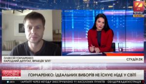 зеленский, 95 квартал, коломойский, гончаренко, выборы президента 2019, украина