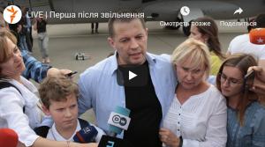 Украина, политика, россия, обмен пленных, Сущенко  онлайн-трансляция видео