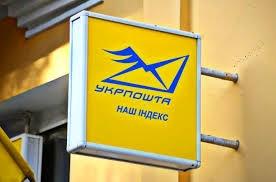 Славянск, почта, работа, возобновила