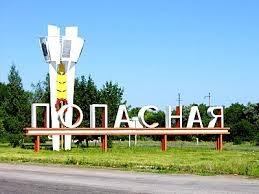 Попасная, Луганск, ЛНР, Москаль, обстрелы, Грады, мирные