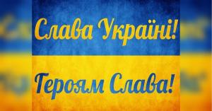 Украина, ВСУ, Слава Украине, Приветствие.