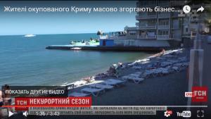 Крым после аннексии, Новости Крыма, Владимир Путин, Дмитрий Медведев, Видео