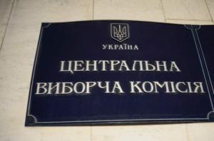 цик, политика, новости украины, парламентские выборы в украине